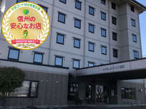 ホテルルートイン飯田の施設写真1