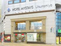 ホテルマイステイズ宇都宮の写真