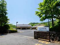 青梅石神温泉 清流の宿 おくたま路の写真