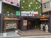 豪華カプセルホテル 安心お宿プレミア 荻窪店の写真