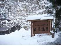 白神矢立 湯源郷の宿 日景温泉の写真