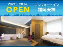 コンフォートイン福岡天神(2021年5月20日オープン)の施設写真1