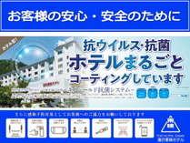 越後湯沢温泉 露天大岩風呂の宿 湯沢東映ホテルの施設写真1