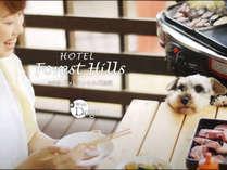 ホテルフォレストヒルズ那須 ~愛犬と旅する大自然のリゾート~の施設写真1