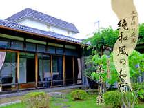 割烹旅館 美よし荘の施設写真1