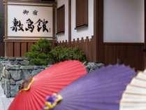 ことひら温泉 御宿 敷島館の写真