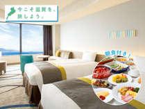 <【県民限定】コンビニ券所有者限定プラン今こそ滋賀を旅しよう!4>朝食付きのイメージ画像