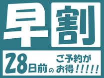 【早割28】28日前までの予約がお得!!(朝食なし)