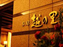 白玉の湯 華鳳 別邸 越の里の施設写真1