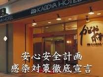 かどやホテルの施設写真1