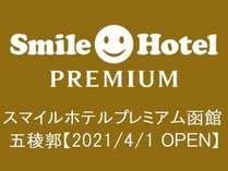 スマイルホテルプレミアム函館五稜郭の施設写真1