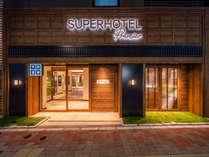 スーパーホテルPremier銀座 レストラン