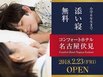 コンフォートホテル名古屋伏見宿泊