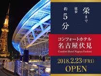 コンフォートホテル名古屋伏見レストラン