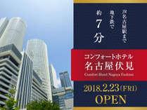 コンフォートホテル名古屋伏見アクセス