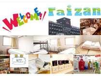 ビジネスホテル来山南館 HOTEL RAIZAN SOUTHの施設写真1