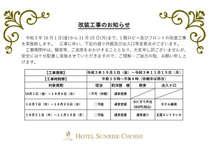 ホテルサンライズ銚子の施設写真1