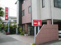 ビジネスホテル一茶本館の写真