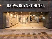 ダイワロイネットホテル岐阜の施設写真1