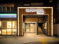 スーパーホテルPremier大阪・本町 天然温泉 天下取りの湯の写真