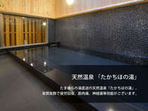 天然温泉 たかちほの湯 スーパーホテル宮崎天然温泉の施設写真1