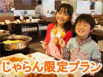 【じゃらん限定☆4大特典付】3歳〜未就学児1,000円、小学生3,000円!新潟県産食材満載バイキングプラン♪