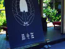 緑霞山宿 藤井荘の写真
