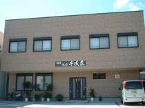 指宿民宿 千成荘の施設写真1
