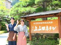 戸倉上山田温泉 湯元 上山田ホテルの写真