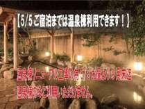 京都 竹の郷温泉 ホテル京都エミナースの施設写真1