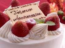 【記念日特典】★結婚記念日に誕生日に☆地魚&フォアグラメニュー・アニバーサリーケーキ付プランのイメージ画像