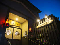 宇治の宿 茶願寿邸の写真