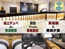 ホテル菊水今治 (2018年3月1日Grandリニューアル)の施設写真1