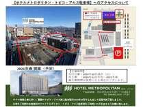 ホテルメトロポリタン秋田の施設写真1