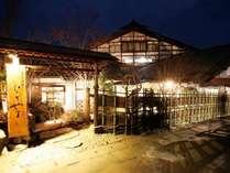 早太郎温泉 和みの湯宿なかやまの写真