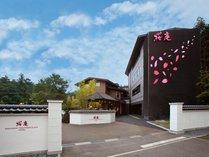 桜庵河口湖ホテルの写真