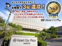 ホテルシティプラザ北上の施設写真1