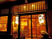 源泉掛け流しの宿 柳津温泉 旅館 内田屋の写真