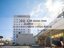 スーパーホテル丸亀駅前 天然温泉「京極の湯」 2月28日オープンの写真