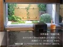 スーパーホテル丸亀駅前 天然温泉「京極の湯」 2月28日オープンの施設写真1