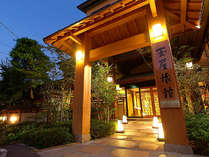 信州別所温泉 玉屋旅館の写真
