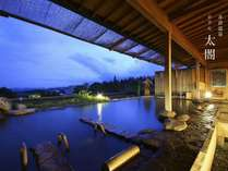 赤倉温泉 ホテル太閤の施設写真1