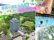 水上高原ホテル200(トゥーハンドレッド)の施設写真1