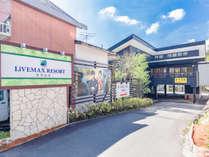 リブマックスリゾート草津温泉 レストラン