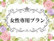 【女性限定】13時イン12時アウト☆リラックス♪素泊りペアプラン【レディースフロア】のイメージ画像