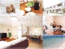 HOPE VILLA 恩納村の施設写真1