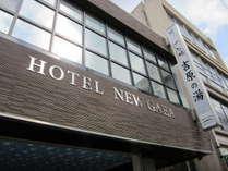 ホテルニューガイア飯塚の施設写真1