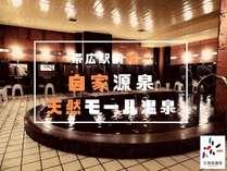 帯広天然温泉 ふく井ホテルの施設写真1