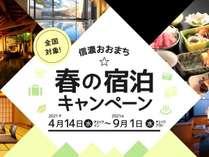 信州金熊温泉 金太郎乃湯 明日香荘の施設写真1