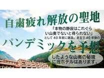 岩国そうづきょう温泉・錦パレスの施設写真1